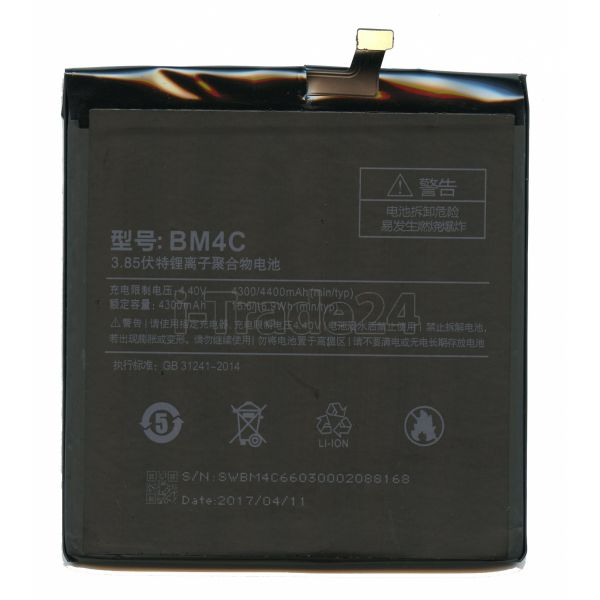Аккумулятор Xiaomi Mi Mix