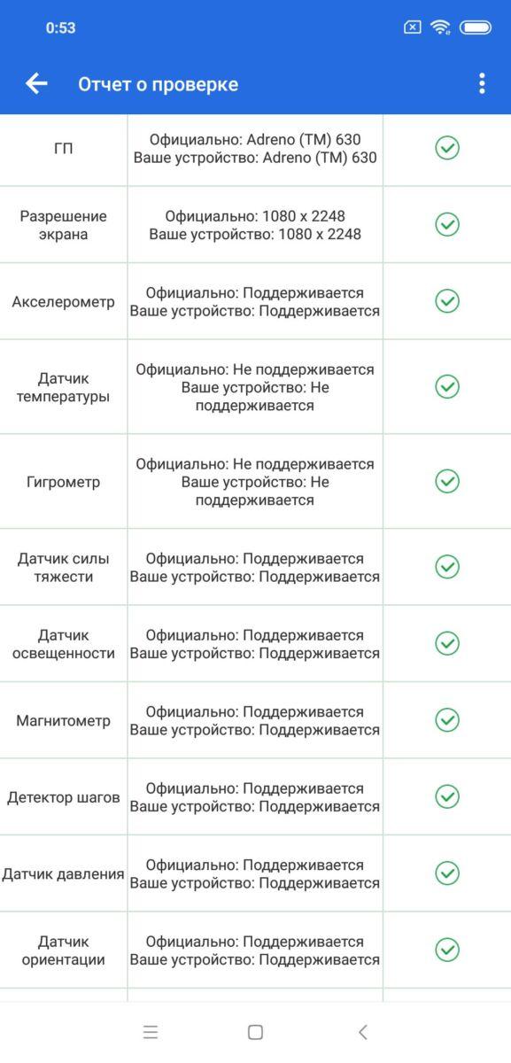 Xiaomi Mi8 характеристики